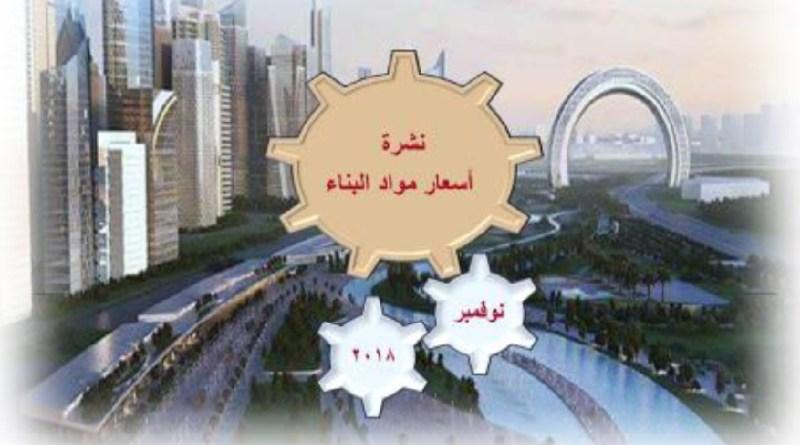 نشرة اسعار مواد البناء