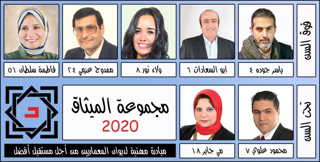 مجموعة الميثاق 2020