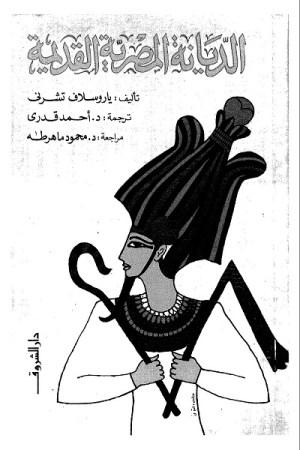 الديانة المصرية القديمة