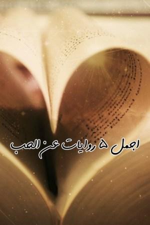 اجمل 5 روايات عن الحب
