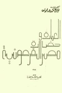 العمارة وحضارة مصر الفرعونية