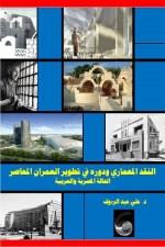 النقد المعماري