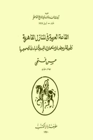 القاعة العربية في المنازل القاهرية
