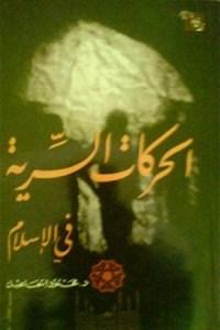 الحركات السرية في الاسلام