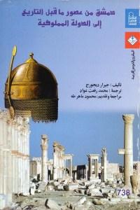 دمشق من عصور ما قبل التاريخ الى الدولة المملوكية