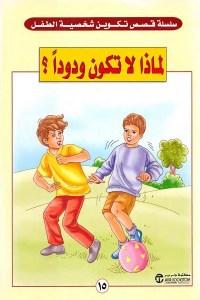 تكوين شخصية الطفل - لماذا لا تكون ودودا؟