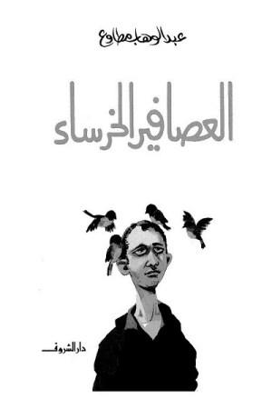 العصافير الخرساء