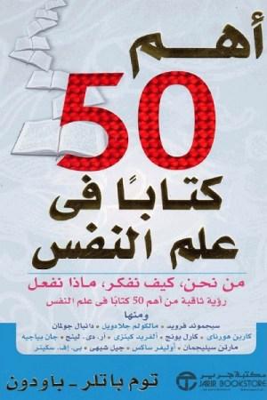 أهم 50 كتابا فى علم النفس