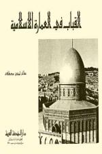 القباب في العمارة الاسلامية
