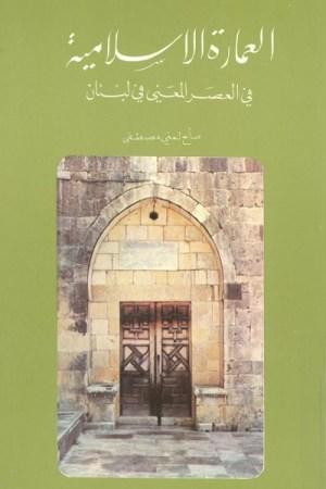 العمارة الاسلامية في العصر المعني في لبنان