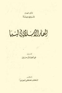 المعمار الاسلامي في ليبيا
