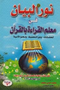 نور البيان في معلم القراءة بالقران