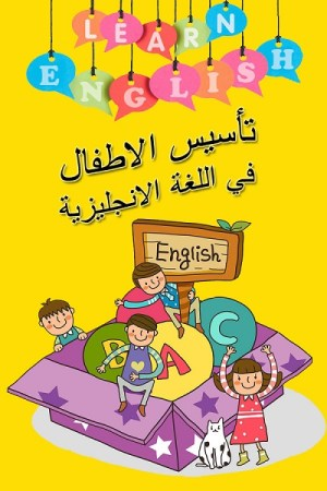 تأسيس الاطفال في اللغة الانجليزية