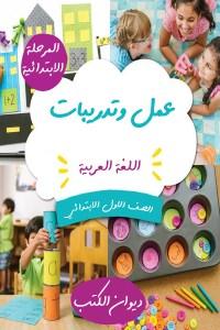 تدريبات عربي الصف الاول الابتدائي