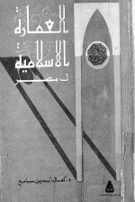 العمارة الاسلامية في مصر