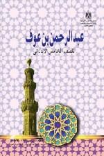 مراجعة قصة عبد الرحمن بن عوف - تربية دينية 5 ابتدائي