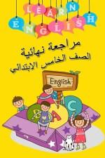مراجعة نهائية للغة الانجليزية - الصف الخامس الابتدائي