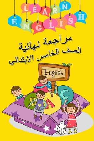 مراجعة نهائية للغة الانجليزية – الصف الخامس الابتدائي