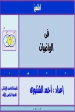 مراجعة نهائية رياضيات - الصف الخامس الابتدائي