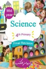 مراجعة نهائية Science - الصف الرابع الابتدائي