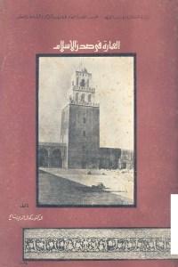 العمارة في صدر الاسلام