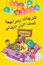 تدريبات ومراجعة اللغة الانجليزية - الصف الاول الابتدائي