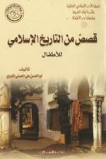 قصص من التاريخ الإسلامى للأطفال