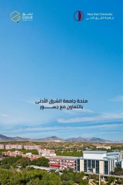 منحة دراسية بجامعة قبرص 2018