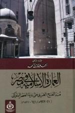 العمارة الاسلامية في مصر منذ الفتح العربي حتى نهاية العصر المملوكي