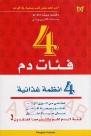 كتاب 4 فئات دم - 4 انظمة غذائية