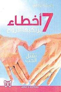 7 أخطاء يرتكبها الأزواج تقتل الحب