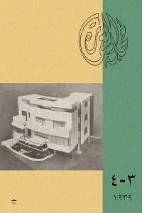 مجلة العمارة - العدد الثالث والرابع 1939