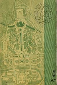 مجلة العمارة - العدد الخامس 1939