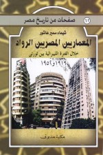 المعماريين المصريين الرواد