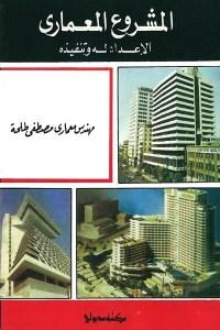 المشروع المعماري الاعداد له وتنفيذه