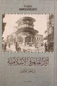 اثار القاهرة الاسلامية فى العصر العثمانى