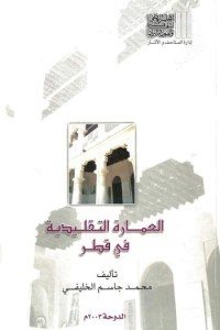 العمارة التقليدية في قطر