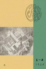 مجلة العمارة - العدد الرابع والخامس 1945