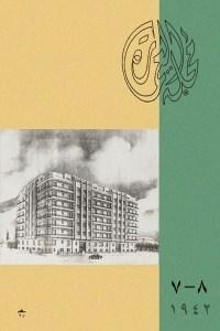 مجلة العمارة - العدد السابع والثامن 1942