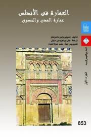 العمارة في الأندلس – عمارة المدن والحصون المجلد الاول