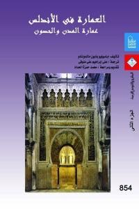 العمارة في الأندلس – عمارة المدن والحصون المجلد الثاني
