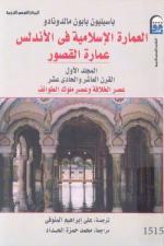 العمارة الإسلامية في الأندلس - عمارة القصور المجلد الاول