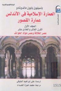 العمارة الإسلامية في الأندلس - عمارة القصور