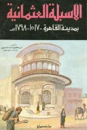 الاسبلة العثمانية بمدينة القاهرة