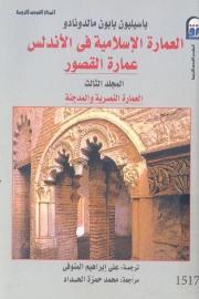 العمارة الإسلامية في الأندلس - عمارة القصور المجلد الثالث