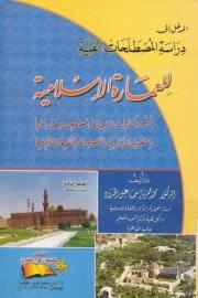 المدخل إلى المصطلحات الفنية للعمارة الإسلامية