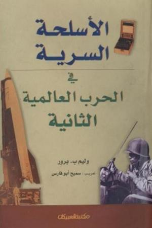 الأسلحة السرية في الحرب العالمية الثانية