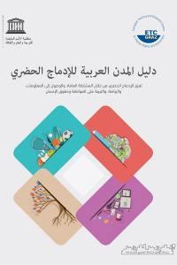 دليل المدن العربية للإدماج الحضري