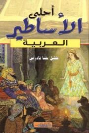 أحلى الأساطير العربية