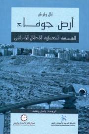 أرض جوفاء - الهندسة المعمارية للاحتلال الاسرائيلي